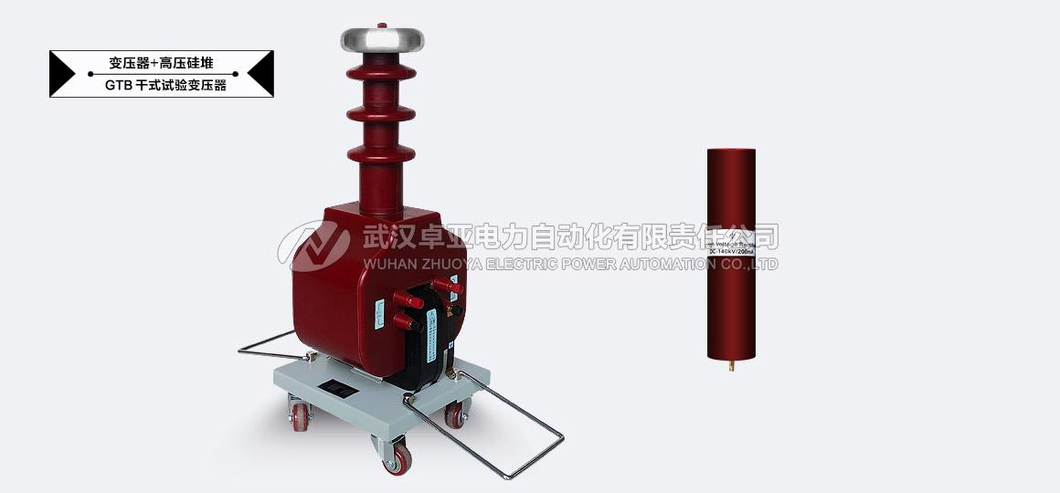 50kVA/50kV干式试验变压器正面