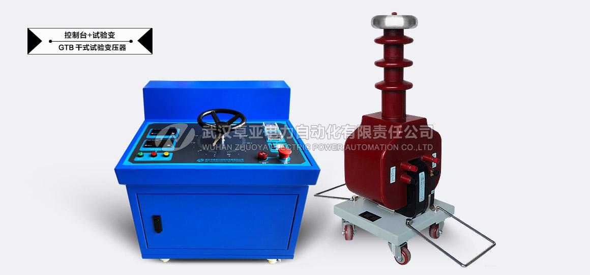 6kVA/10kV干式试验变压器+试验变压器控制箱