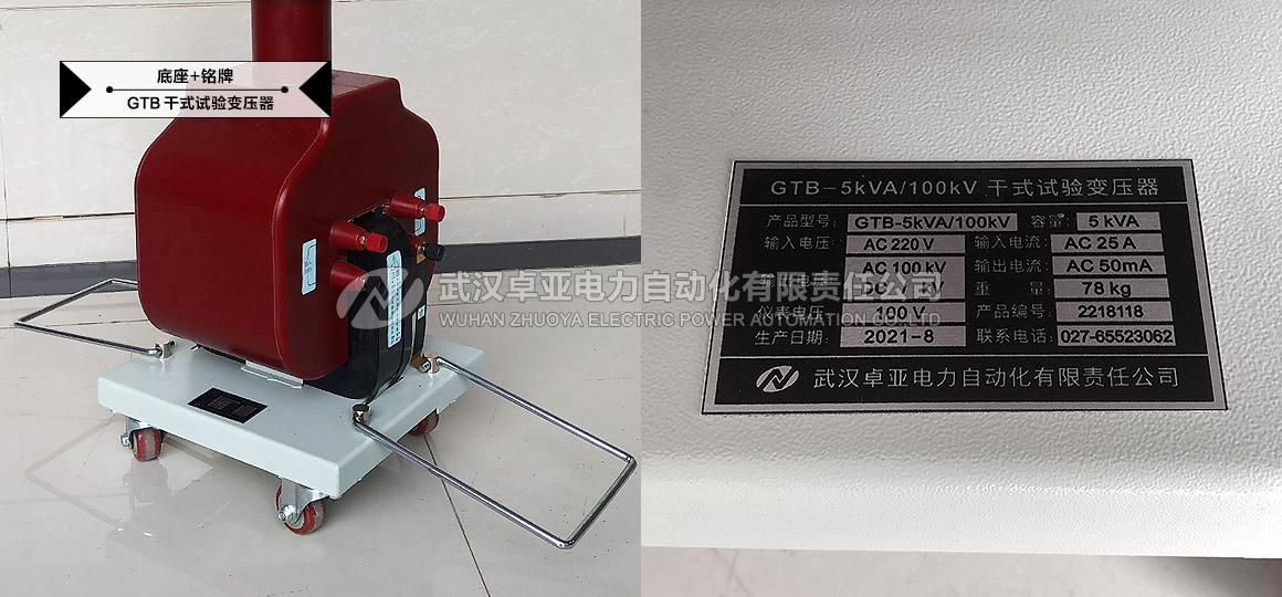 6kVA/10kV干式试验变压器+试验变压器控制台
