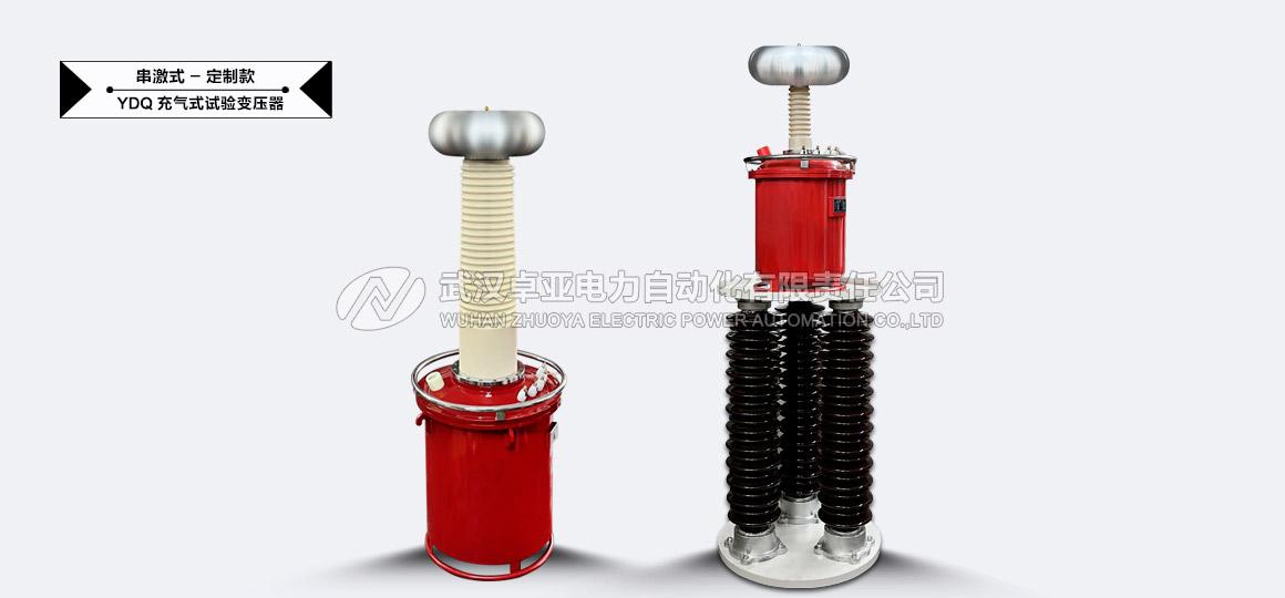 充气式试验变压器及YD-TX试验变压器控制台