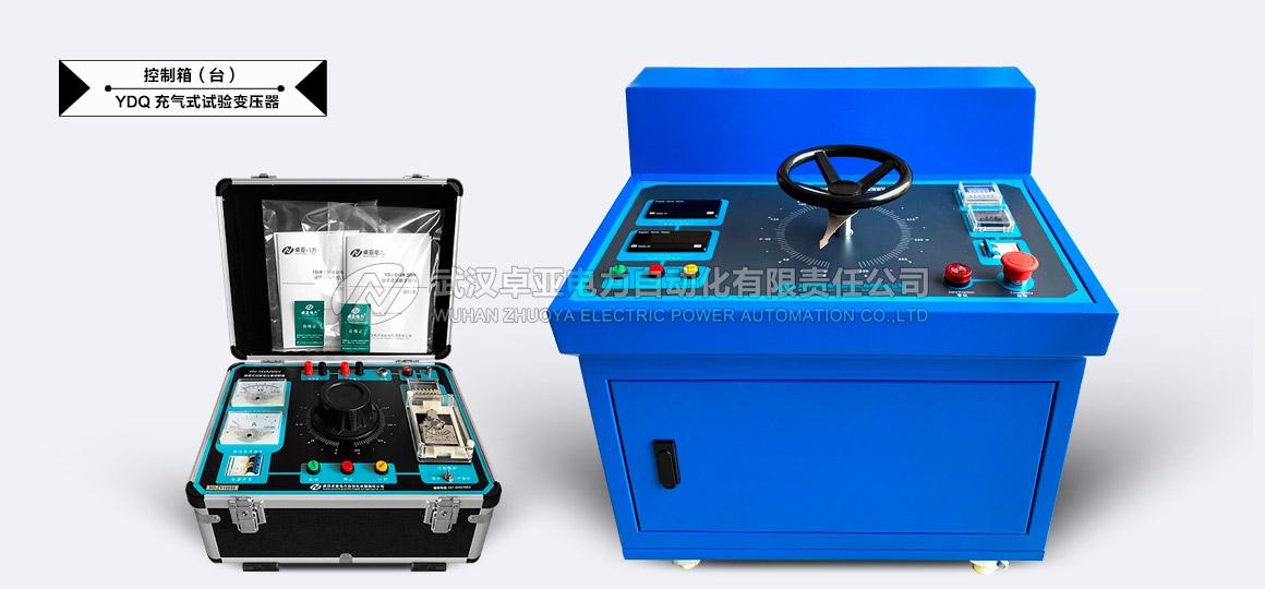 工频充气式试验变压器