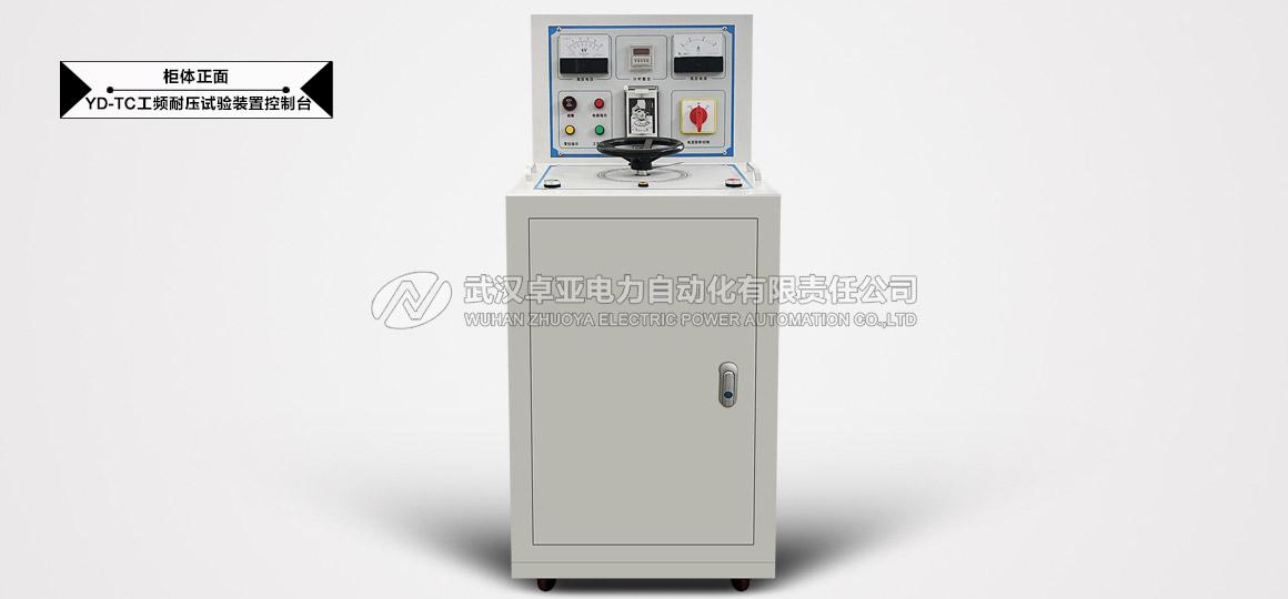 TC试验变压器操作台及测试连接线