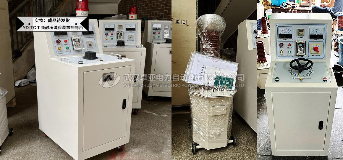 试验变压器操作台及充气式试验变压器