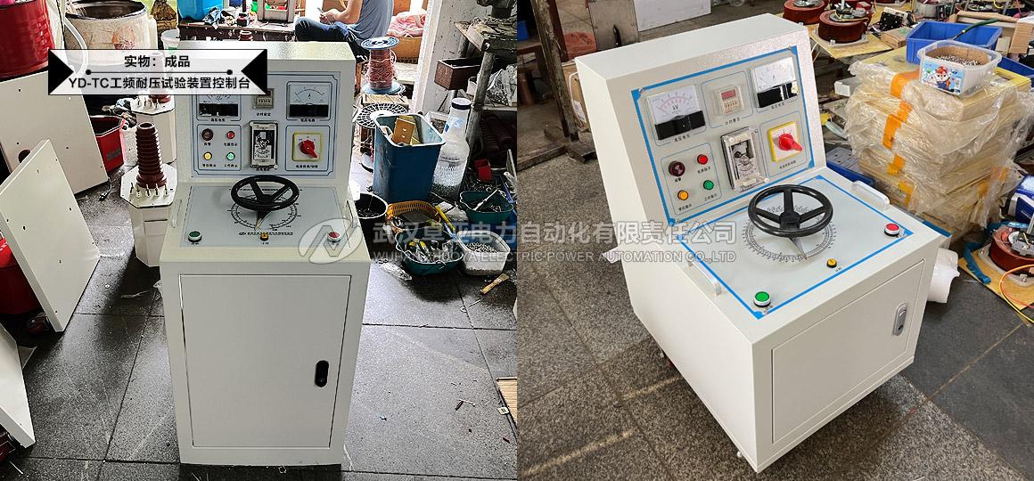 TC试验变压器操作台与XC试验变压器控制箱