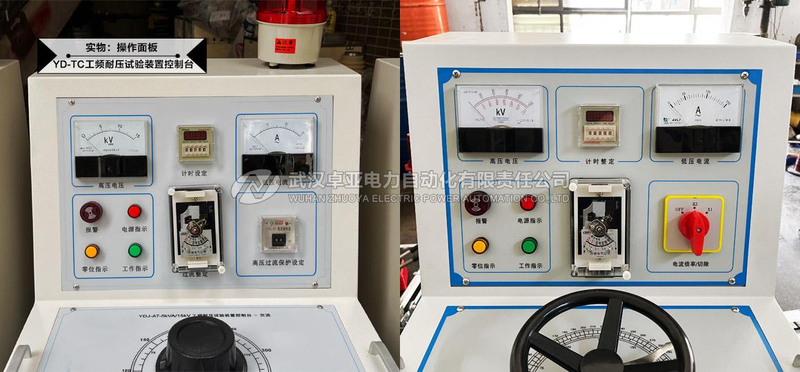 试验变压器操作台操作面板细节图