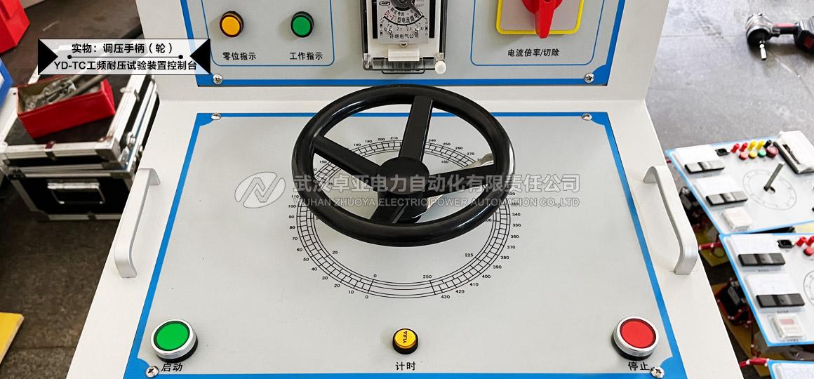试验变压器操作台操作面板调压手柄