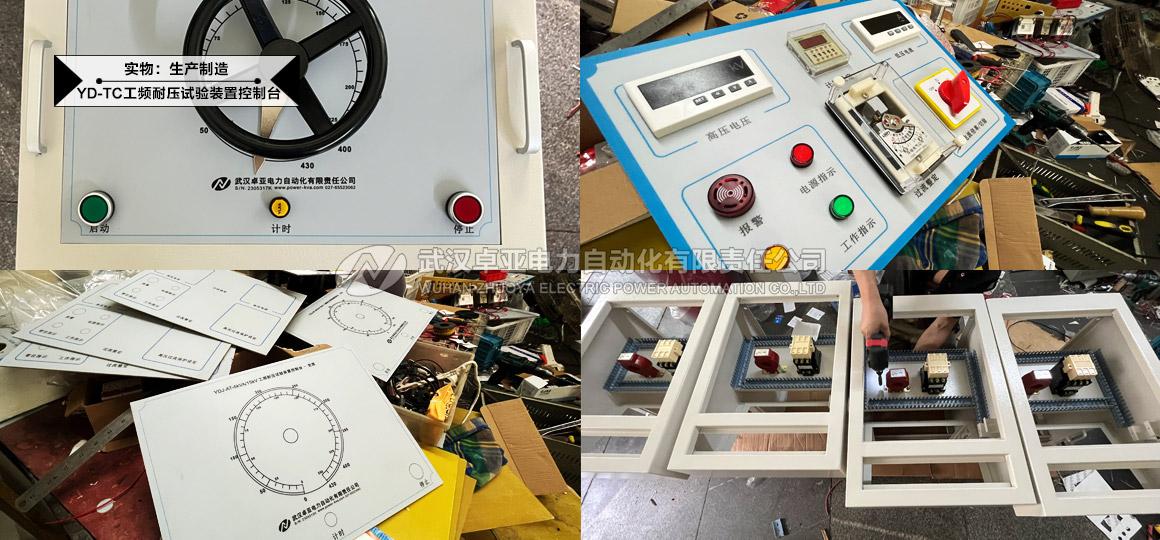 试验变压器操作台铭牌及接线端子
