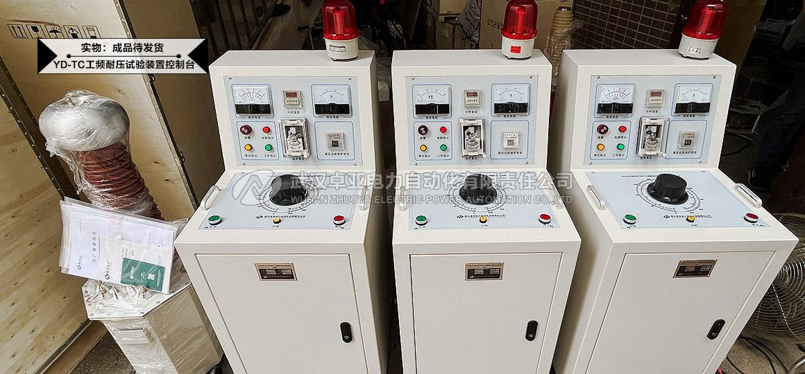 试验变压器操作台及干式试验变压器