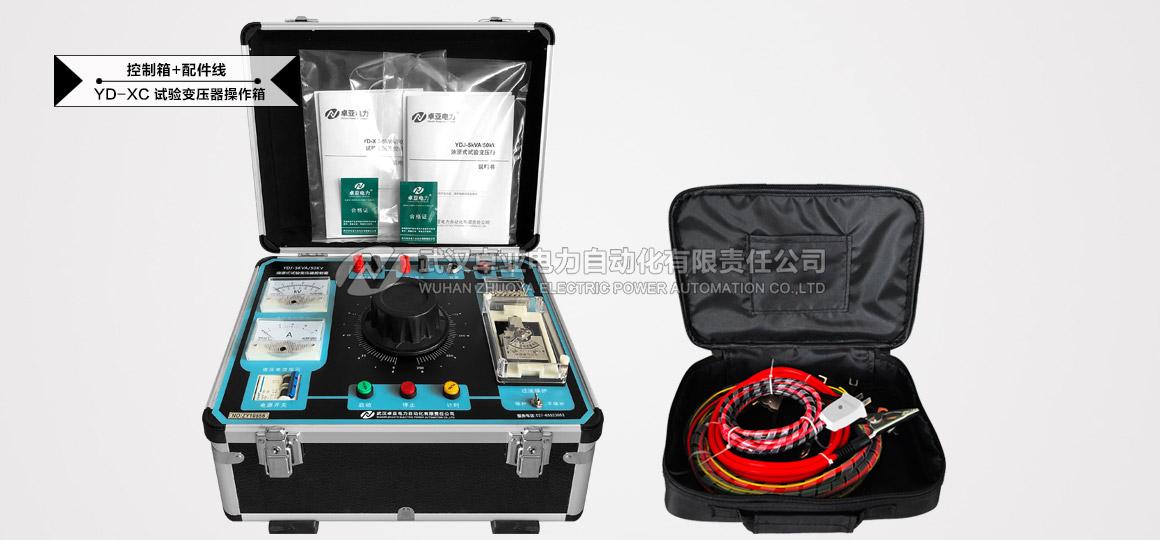 试验变压器操作箱及配件包