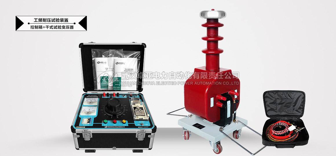 油浸式试验变压器及试验变压器操作箱