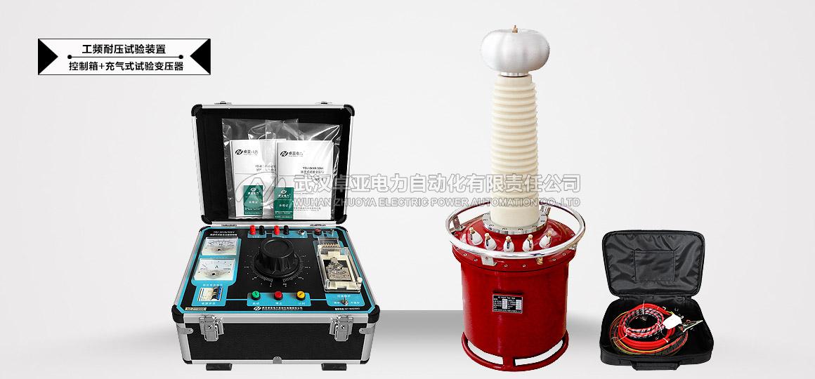 干式试验变压器及试验变压器操作箱