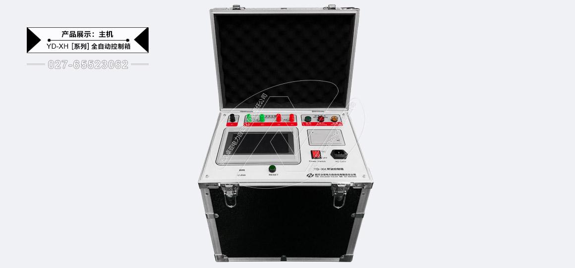 工频耐压试验控制箱 - 主机