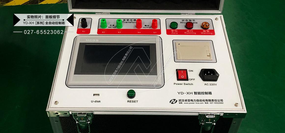 工频耐压试验控制箱 - 实物图(1)