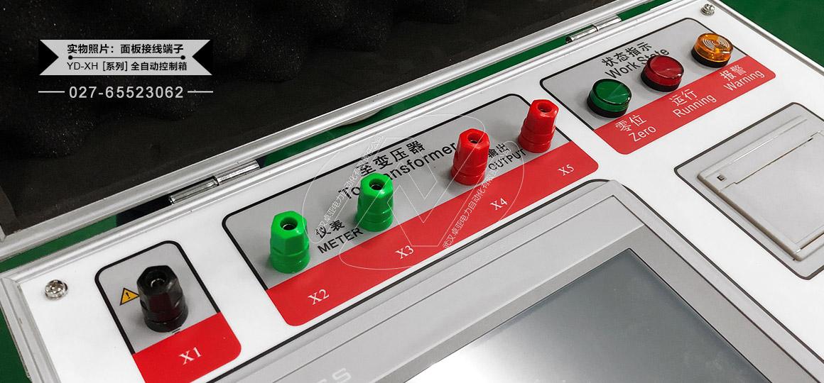 工频耐压试验控制箱 - 实物图(2)