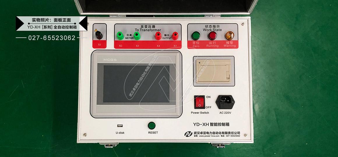 工频耐压试验控制箱 - 实物图(3)