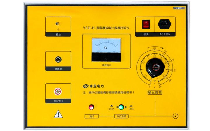 避雷器放电计数器校验仪面板