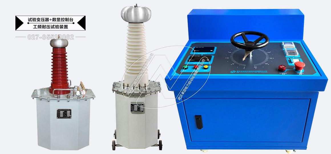 试验变压器控制箱(数显控制台)