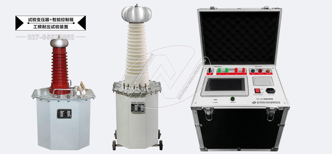 试验变压器控制箱(智能全自动控制箱)