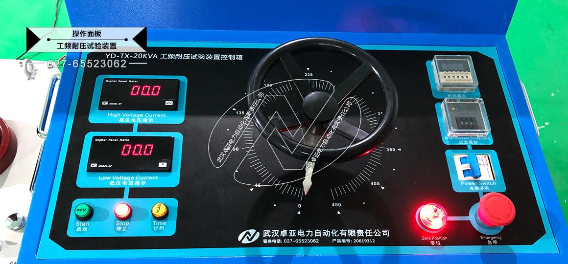 试验变压器控制箱(操作面板)