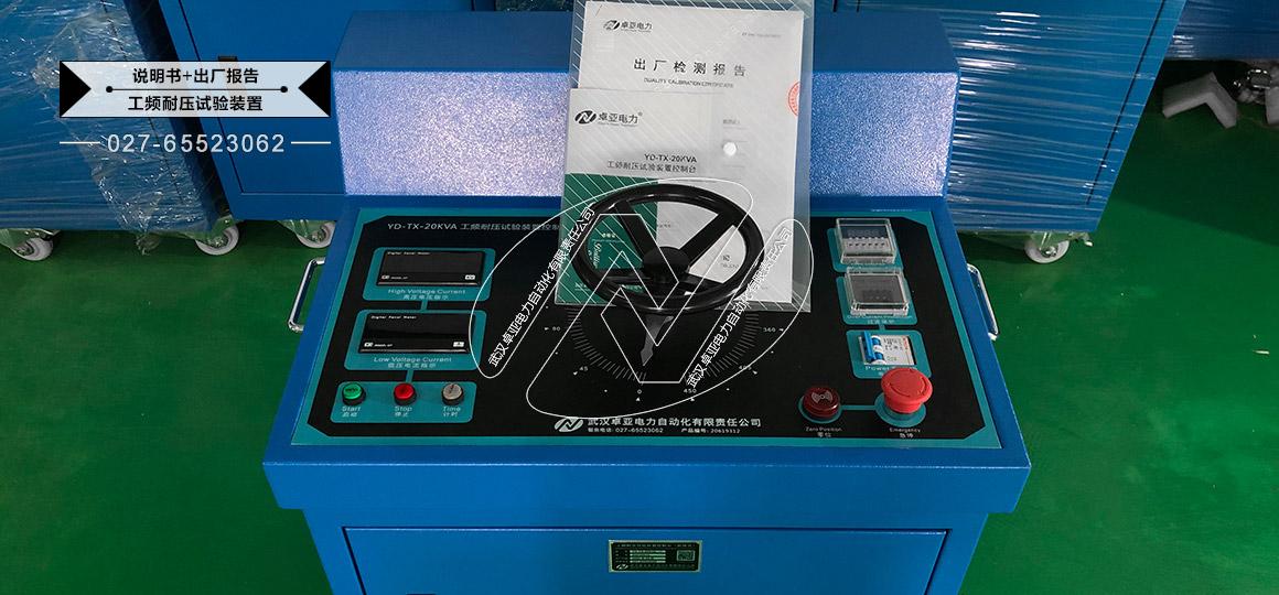 试验变压器控制箱(说明书及出厂报告)
