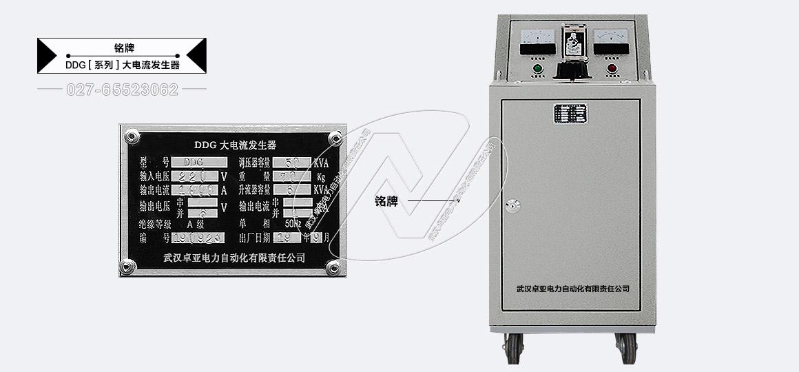 1000A大电流发生器 - 部件介绍(铭牌)