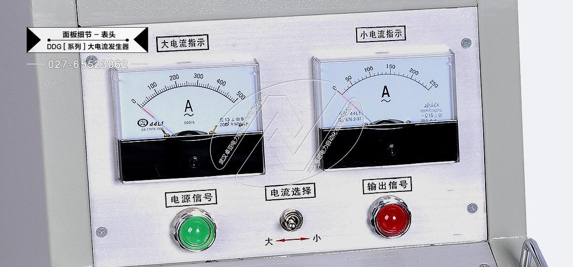 1000A大电流发生器 - 细节(指针式表头)
