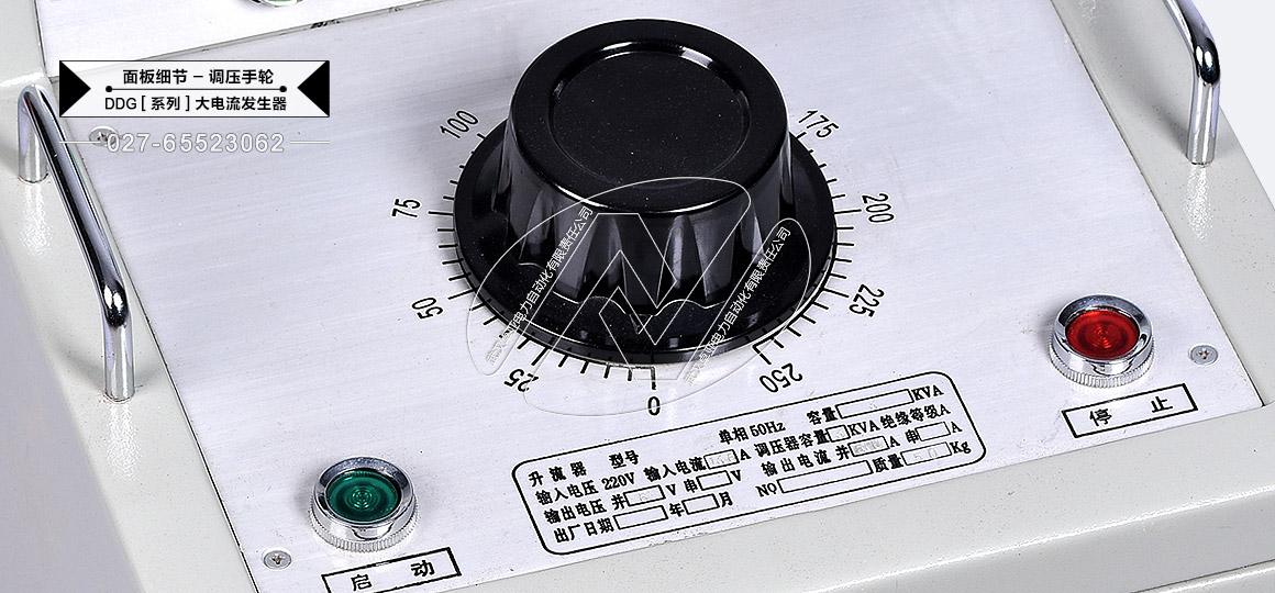 1000A大电流发生器 - 细节(调压手轮)