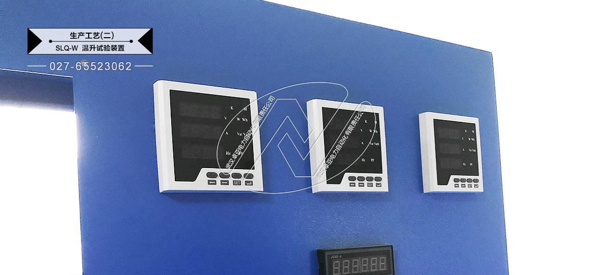 三相大电流温升试验装置生产制造(图2)