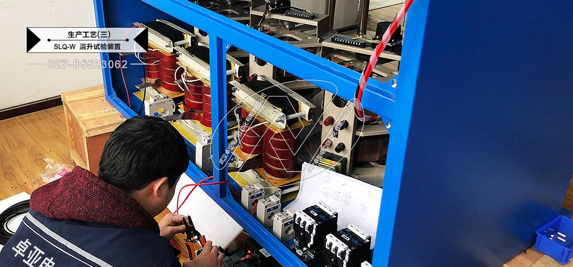 三相大电流温升试验装置生产制造(图3)