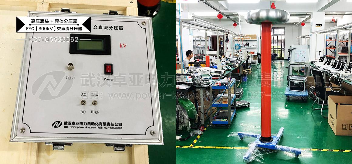 300kv交直流分压器 - 实物(数字高压表+交直流分压器)