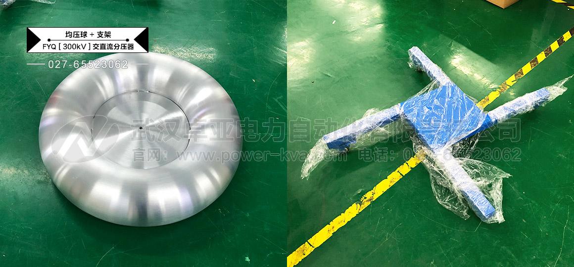 300kv交直流分压器 - 实物(均压球+分压器支架)