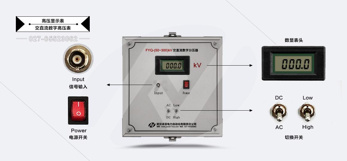 交直流分压器及数字高压显示表
