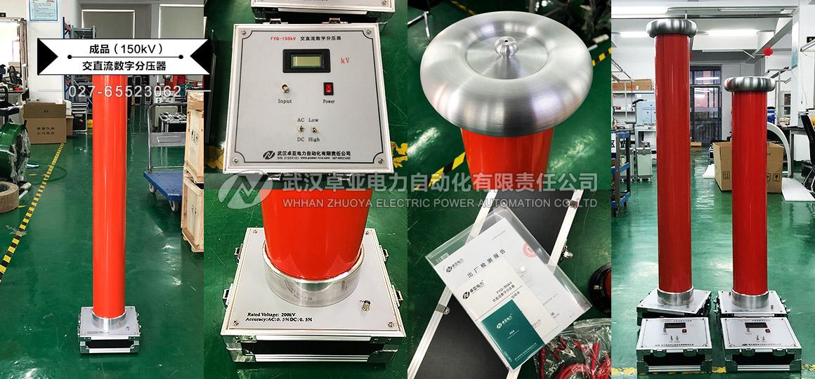 150kV数字高压表生产制造实景 - 数字高压表