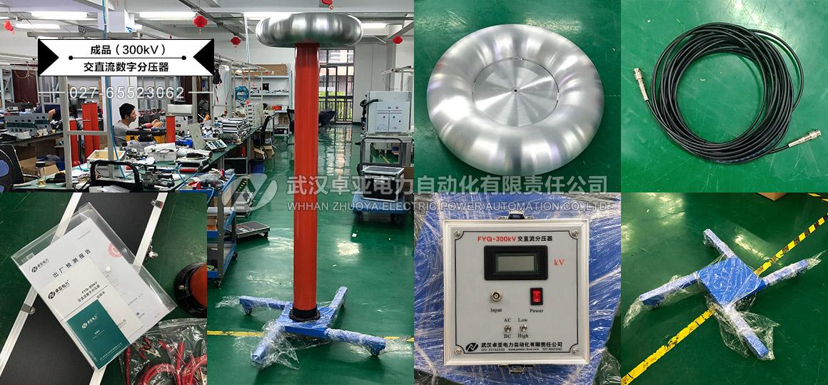50kV交直流高压分压器生产制造实景 - 成品