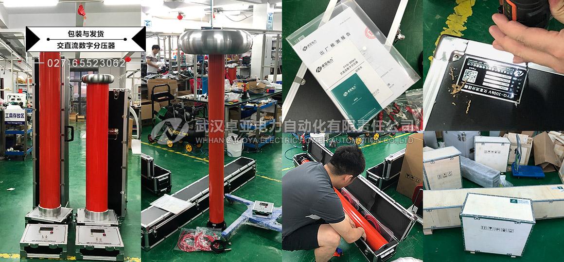 300kV标准分压器 - 外箱及包装