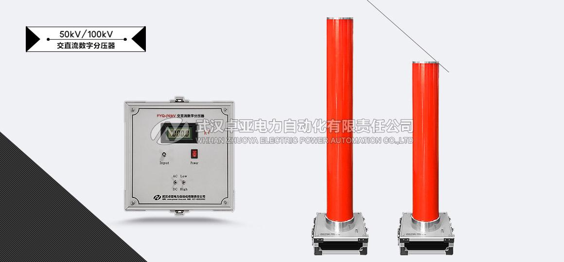 50kV交直流高压分压器 - 生产制造实景
