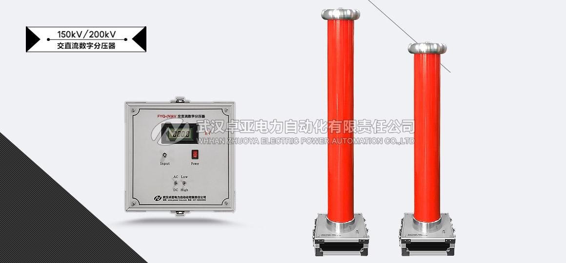 50kV交直流高压分压器 - 均压球及底座
