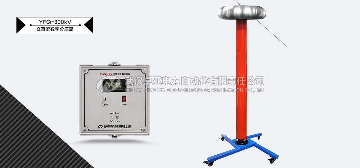 150kV数字高压表 - 均压球