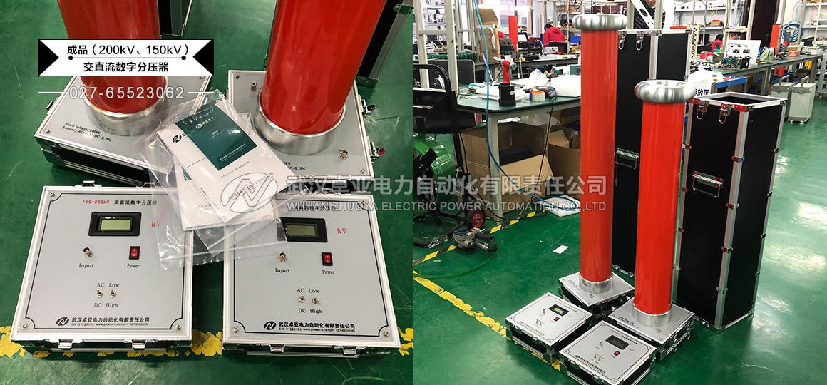 200kV交直流分压器与150kV交直流分压器实物图片