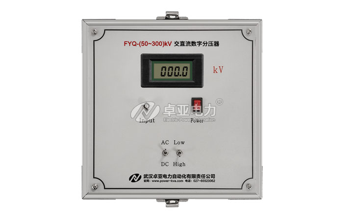 150kV数字高压表 - 分压筒