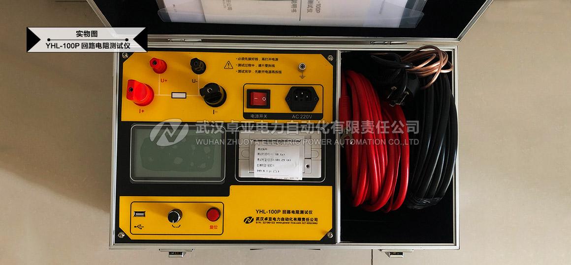 100A回路电阻测试仪