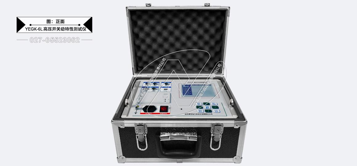 高压断路器机械特性检测仪正面
