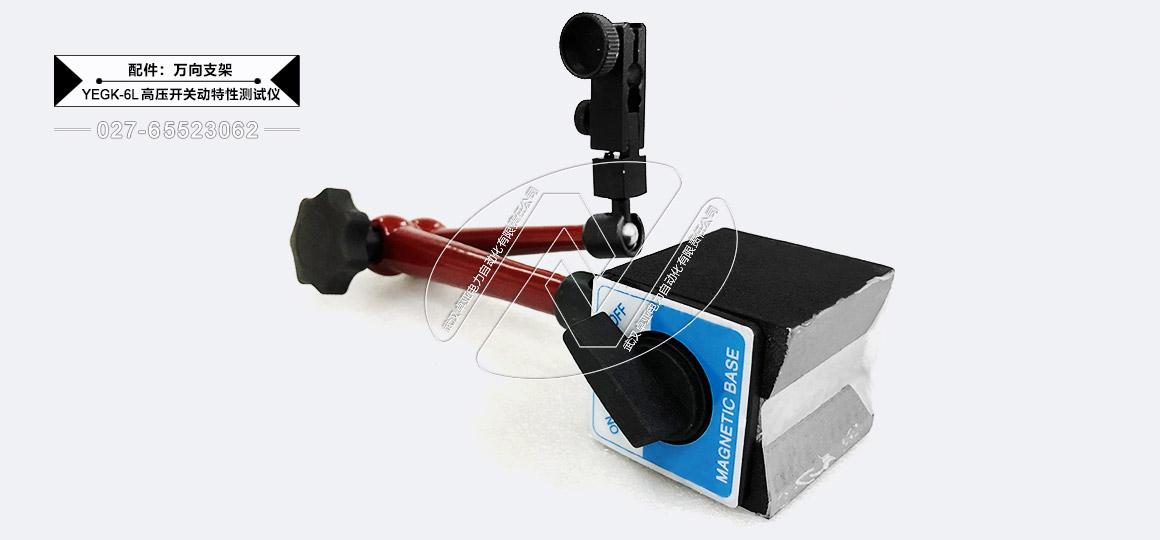 高压断路器机械特性检测仪配件(万向支架)
