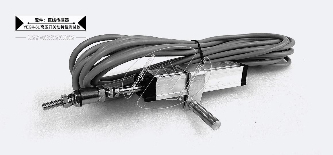 高压断路器机械特性检测仪配件(直线传感器)
