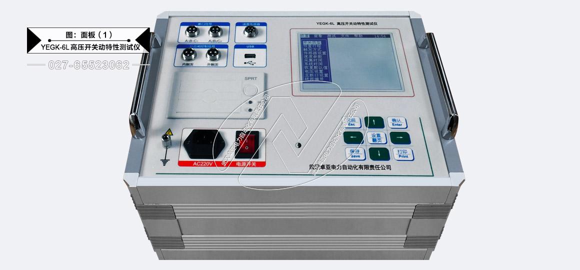 高压断路器机械特性检测仪操作面板(1)