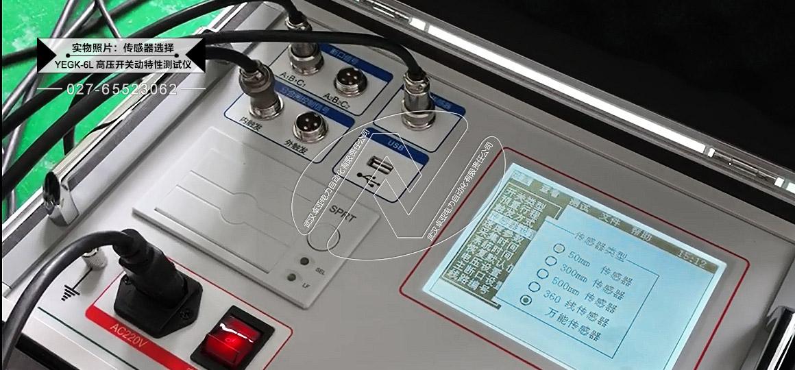 高压断路器机械特性检测仪开机屏幕显示(传感器的选择)