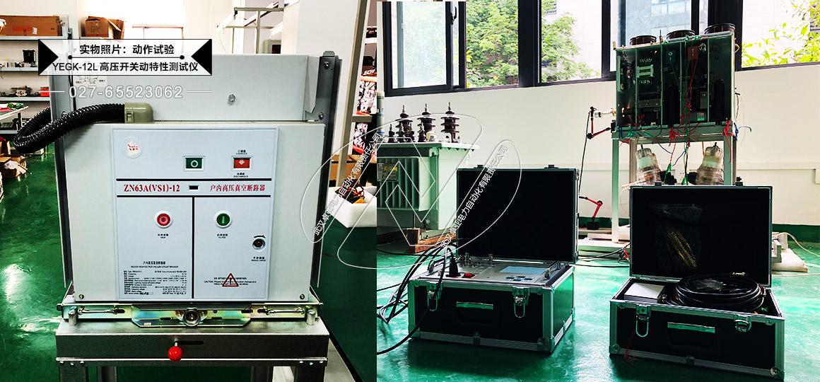 高压开关动特性测试仪 - 动作试验