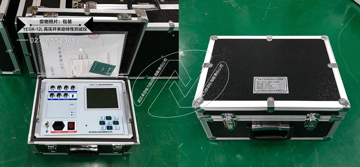高压开关动特性测试仪 - 包装发货