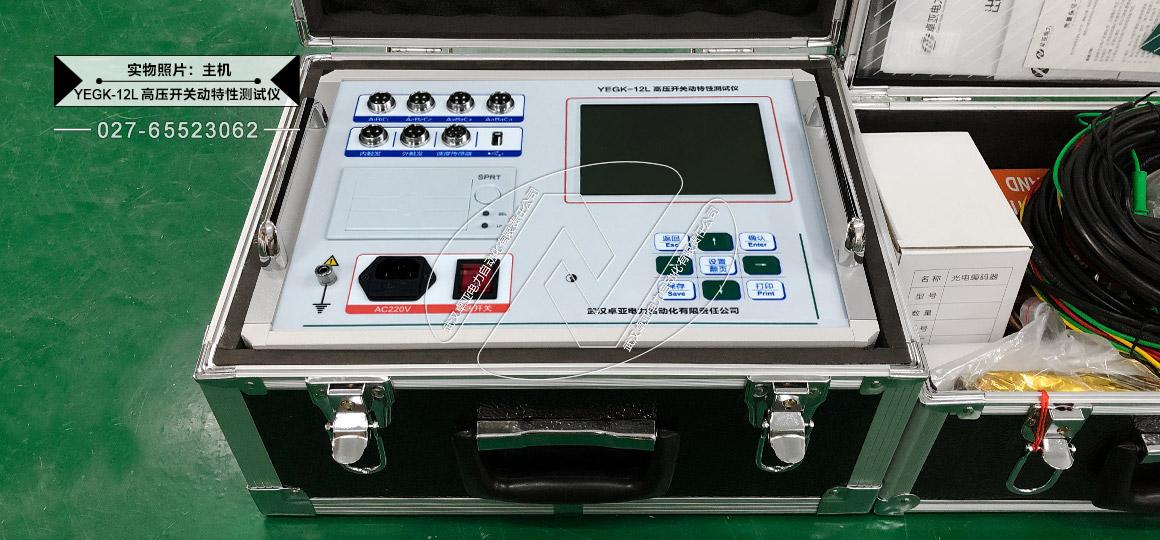 高压开关动特性测试仪 - 实物照片(主机)