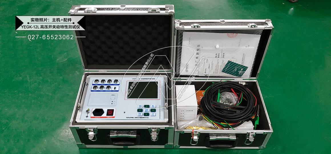 高压开关动特性测试仪 - 实物照片(主机+配件)